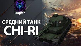 Средний танк Chi-Ri от Luqifer [World of Tanks]
