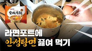라면포트(전기포트)에 안성탕면 끓여 먹기