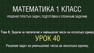 Математика 1 класс. Урок 40. Решение задач на уменьшение числа на несколько единиц (2012)