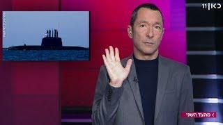 שלא יבלבלו אתכם: מה הסוד מאחורי מכירת הצוללות? | מהצד השני עם גיא זהר - 31.03.2019