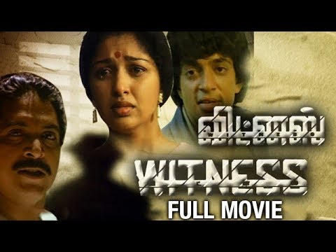 Witness Tamil Full Movie | Raghuvaran | Gautami | Aamani | Nizhalgal Ravi | Indian Films