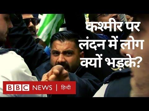 Kashmir पर London के Indian High Commission के बाहर विरोध प्रदर्शन BBC Hindi