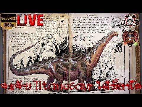 LIVE: D3X ARKTHAILAND จับ Titanosaur จะได้มั้ยน๊ออ