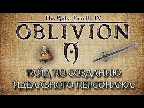 Oblivion 2 Гайд по созданию идеального персонажа Раса Созвездие Класс Секреты тюремного подземелья