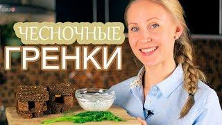 ГРЕНКИ С ЧЕСНОКОМ. Как сделать гренки с чесноком в духовке без масла.