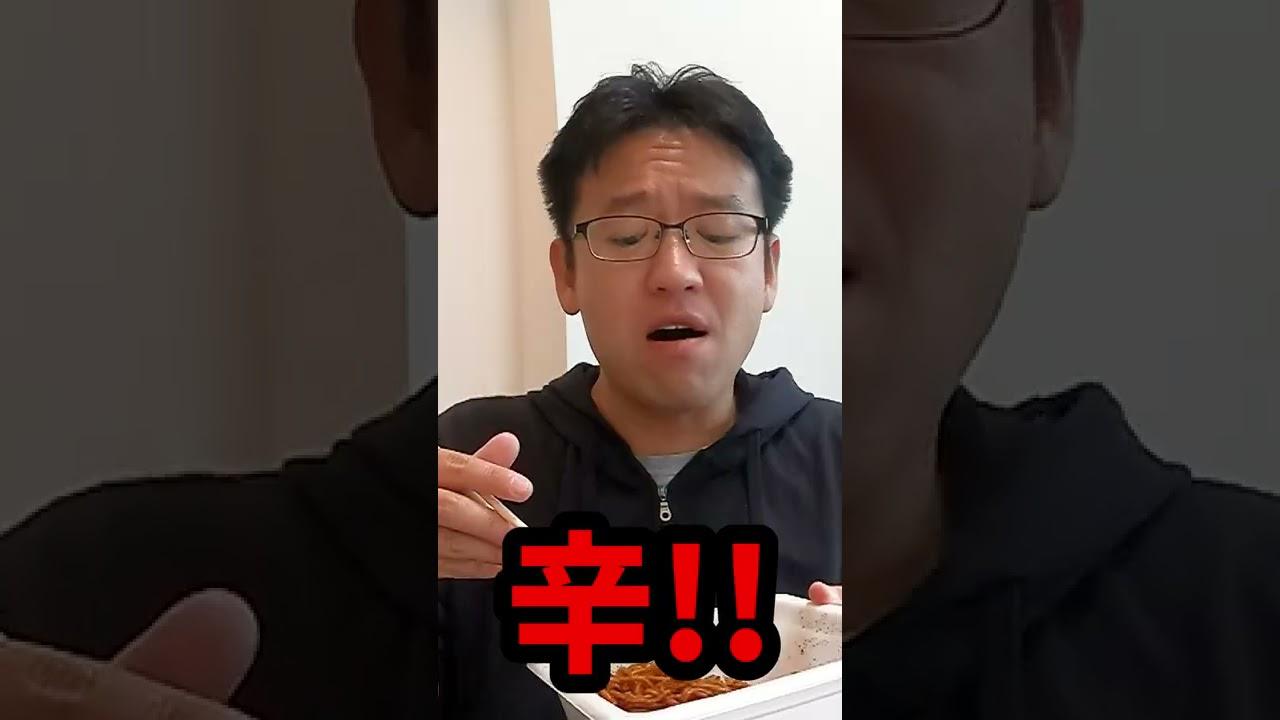 日清焼きそばUFO 最極濃厚ソースを食べる!!果たして本当に濃いのか!? #shorts