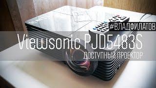 Viewsonic PJD5483S: доступный проектор(, 2015-07-20T15:39:50.000Z)
