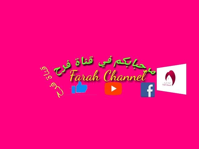 Farah channel ???? ???s broadcast