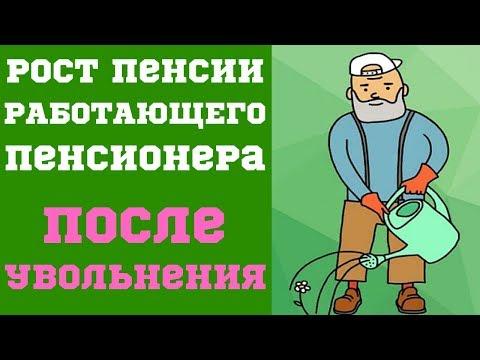 Рост пенсии работающего пенсионера после увольнения