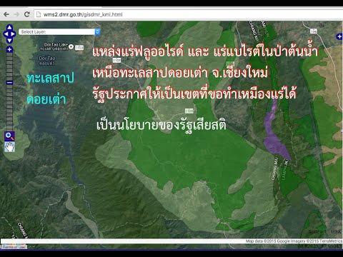เปิดแผนที่สมบัติใต้แผ่นดินไทย ตอนที่ 027 เแหล่งพัฒนาทรัพยากรแร่ให้เปิดเหมืองได้ในเขตป่าต้นน้ำทะเลสาบ