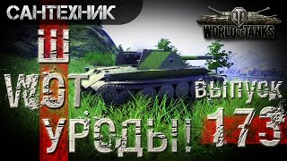 WoT УРОДЫ!!! Выпуск #173 World of Tanks (wot)
