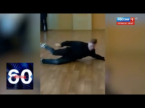 Скандал в московской школе: молодой учитель решил воспитывать детей по-своему. 60 минут от 03.12.19