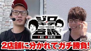 ジロ★キチ会議 THE MOVIE #4