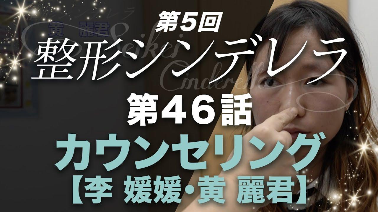 【第46話】初めての日本で、初めての美容カウンセリング。緊張で震えも...【整形シンデレラ】