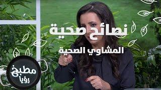 المشاوي الصحية - د. ربى مشربش