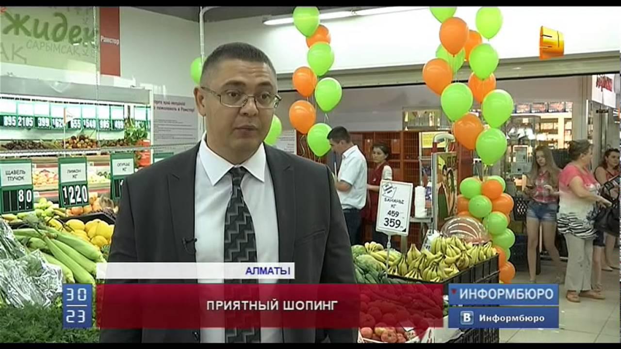 """Алматинцам представили """"Рамстор"""" в новом формате - YouTube"""