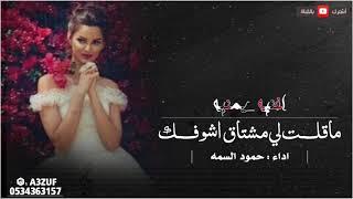 اغنيه يمنيه || ماقلت لي مشتاق اشوفك || حمود السمه دق عود رايق لايفوتكم 😍MP3 2071
