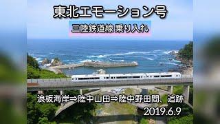 東北エモーション号 三陸鉄道線乗り入れ 2019.6.9