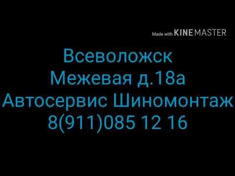 где? тут Хороший #Автосервис здесь Быстрый #Шиномонтаж. #Всеволожск