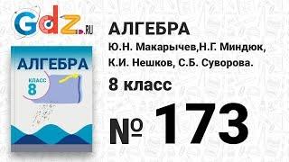 № 173- Алгебра 8 класс Макарычев