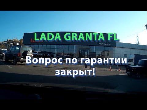 LADA GRANTA FL Вопрос по гарантии закрыт