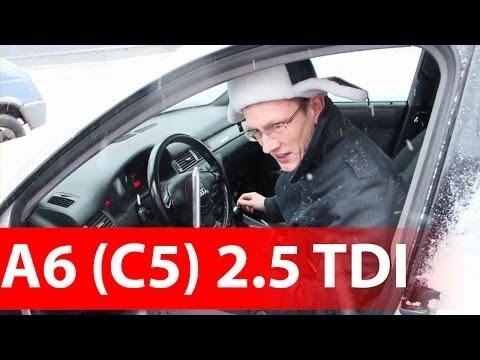Audi A6 C5 2.5TDI 2000 го.