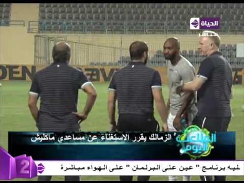 فيديو| عاجل اقالة ماكليش من الزمالك رسميا بأمر مرتضى منصور