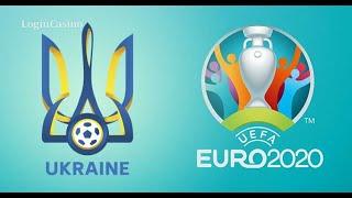 EURO 2020 За Украину