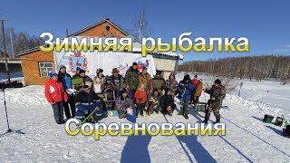 Соревнования по зимней рыбалке в Лукоянове