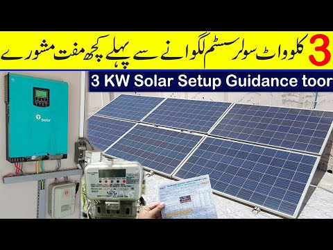 3 KW Solar system setup tour | Brand awareness of solar system products