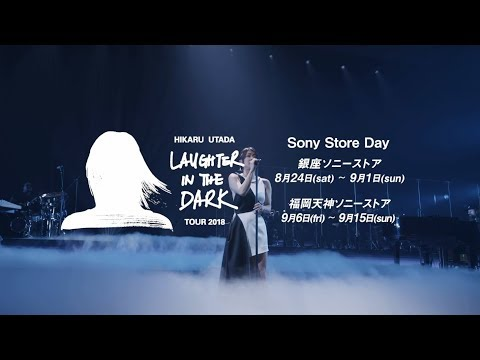 宇多田ヒカル 『hikaru Utada Laughter In The Dark Tour 2018』sony Store Days 体験ムービー