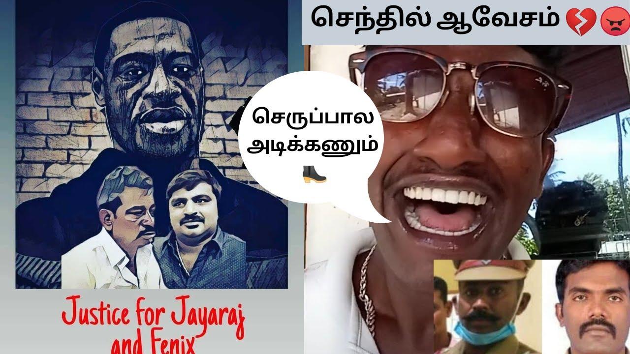 செருப்பால் அடிக்கணும் 👞 |  #JusticeForJeyarajAndFenix | Tamil Tik Tok | #EpicFails #TamilComedyVideo