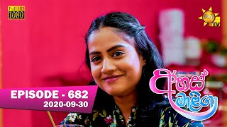Ahas Maliga | Episode 682 | 2020-09-30 Thumbnail