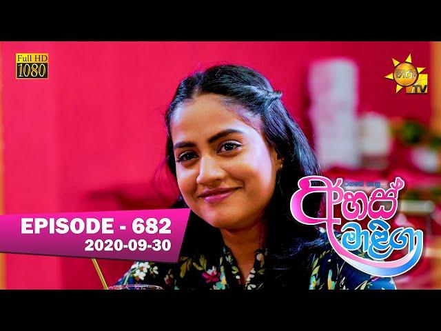 Ahas Maliga | Episode 682 | 2020-09-30