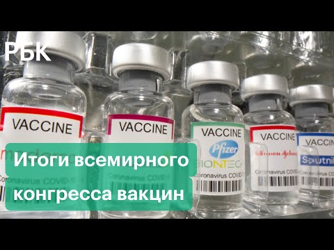 Лучшая прививка от COVID-19: итоги всемирного конгресса вакцин и интрига вокруг фаворита