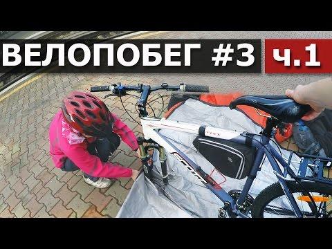 ВЕЛОПОХОД по Западной Украине (ч.1) Поезд // Перевозка велосипедов //Сycling trip