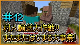 【マインクラフト】赤石先生&もえのプレイ動画シリーズ『ハカセカイ』シーズン2 …