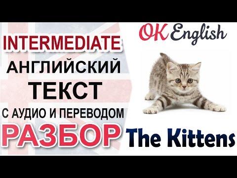 прослушать английские слова онлайн