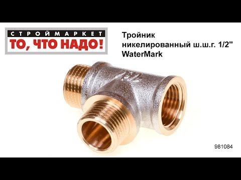 Тройник никелированный ш.ш.г. 1/2 WaterMark - купить тройник для труб сантехнический стальной