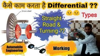 36) Differential Working ~ Hindi    Automobile Engineering // Need of Differential