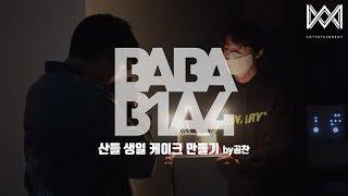 [BABA B1A4 4] EP.27 산들 생일 케이크 만들기 by 공찬