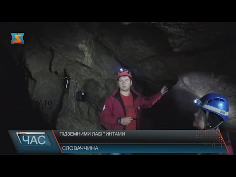 Підземними лабірінтами