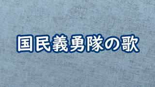 【LP盤】国民義勇隊の歌(大映男声合唱団)