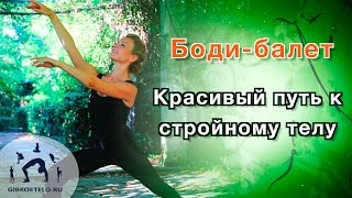 Комплекс для СТРОЙНОЙ ФИГУРЫ и КРАСИВОЙ ОСАНКИ / БОДИ-БАЛЕТ(Комплекс упражнений боди-балета, направленный на формирование стройных ног и красивой осанки. С помощью..., 2015-11-08T07:00:00.000Z)