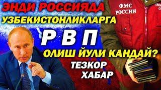 ЭНДИ РОССИЯДА УЗБЕКИСТОНЛИКЛАР УЧУН РВП ОЛИШ КАНДАЙ ВА ЧЕКЛОВЛАР