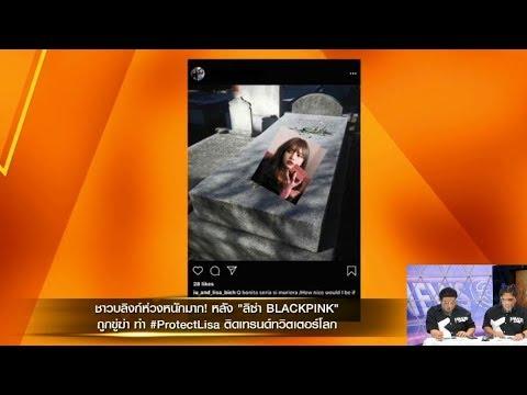 บลิงก์ห่วง 'ลิซ่า BLACKPINK' ถูกขู่ฆ่า ส่ง #ProtectLisa ติดเทรนด์ ขอต้นสังกัดจัดการแบบจริงจัง