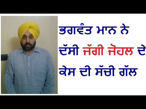 Bhagwant Mann told about Jaggi johal