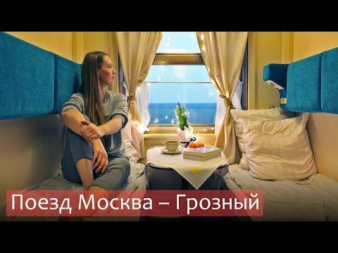 Поезд 382 ЯA Москва - Грозный. Обзор вагон СВ, вагон-ресторан, туалет - что самое ужасное