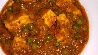 रेस्टोरेंट स्टाइल मटर पनीर की बहुत ही आसान रेसिपी -Matar paneer Recipe in Hindi Restaurant Style-Veg