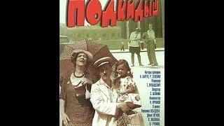 Подкидыш 1939 комедия с Раневской